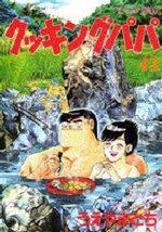 Cooking Papa 45 Manga