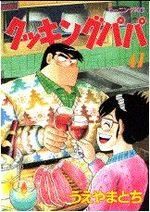 Cooking Papa 47 Manga