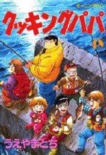 Cooking Papa 48 Manga