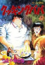 Cooking Papa 49 Manga