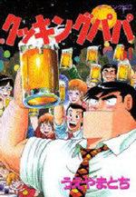 Cooking Papa 51 Manga