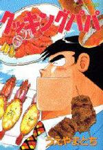 Cooking Papa 52 Manga