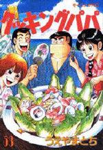 Cooking Papa 53 Manga