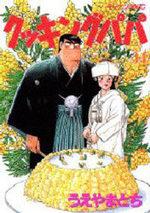 Cooking Papa 54 Manga