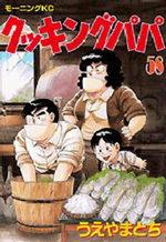 Cooking Papa 58 Manga