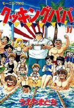Cooking Papa 57 Manga