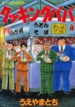 Cooking Papa 59 Manga