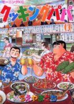 Cooking Papa 60 Manga