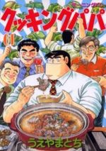 Cooking Papa 61 Manga