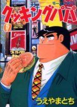 Cooking Papa 62 Manga