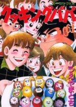 Cooking Papa 63 Manga