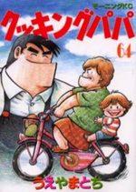 Cooking Papa 64 Manga