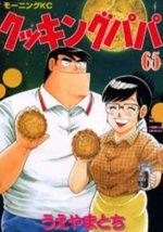 Cooking Papa 65 Manga