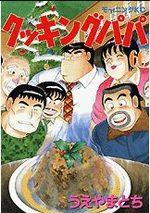 Cooking Papa 66 Manga