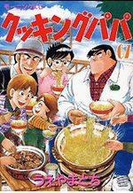 Cooking Papa 67 Manga