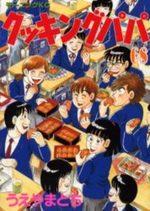 Cooking Papa 68 Manga
