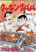 Cooking Papa 69 Manga