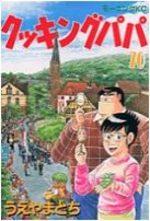 Cooking Papa 70 Manga