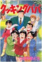 Cooking Papa 71 Manga