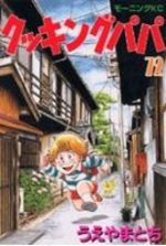 Cooking Papa 72 Manga