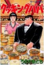 Cooking Papa 73 Manga