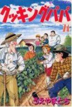 Cooking Papa 74 Manga