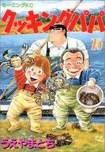Cooking Papa 75 Manga