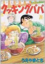 Cooking Papa 76 Manga