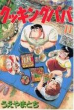 Cooking Papa 77 Manga