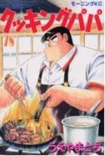 Cooking Papa 78 Manga