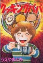 Cooking Papa 79 Manga