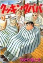 Cooking Papa 81 Manga