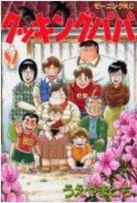 Cooking Papa 82 Manga