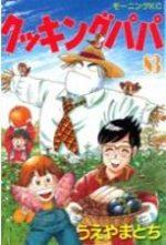 Cooking Papa 83 Manga