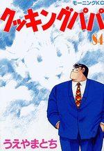 Cooking Papa 84 Manga