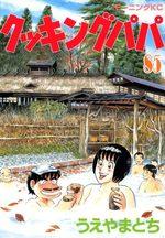 Cooking Papa 85 Manga