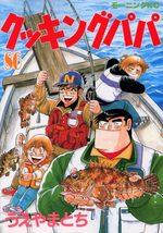 Cooking Papa 86 Manga