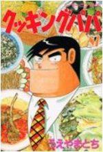 Cooking Papa 87 Manga