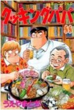 Cooking Papa 88 Manga