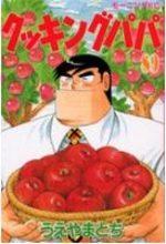 Cooking Papa 89 Manga