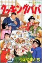 Cooking Papa 90 Manga