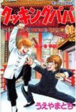 Cooking Papa 91 Manga