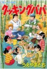 Cooking Papa 92 Manga