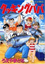 Cooking Papa 93 Manga