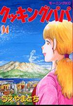 Cooking Papa 94 Manga