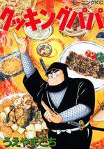 Cooking Papa 95 Manga