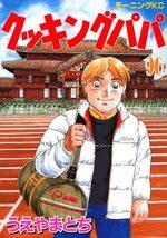 Cooking Papa 96 Manga