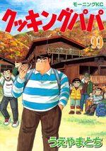 Cooking Papa 99 Manga