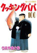 Cooking Papa 100 Manga