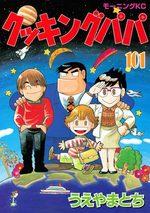 Cooking Papa 101 Manga